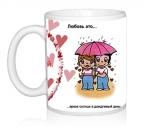 Шаблон День св.Валентина Любовь зонтик