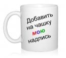 Шрифт для надписи на чашке