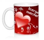 Шаблон День св.Валентина Всегда вместе